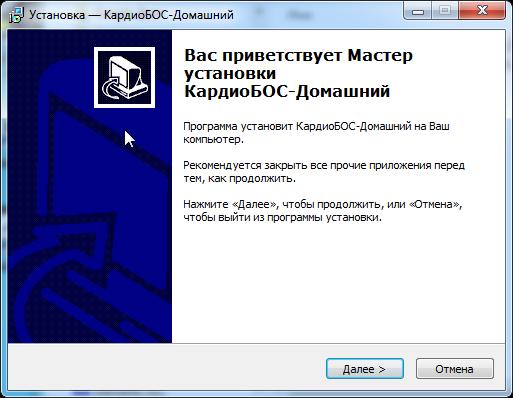 1. Инсталируем на компьютер программу
